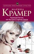 Марина Крамер - Карающая богиня, или Выстрел в горячее сердце обложка книги