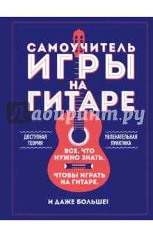 Самоучитель игры на гитаре - Алексей Шевченко