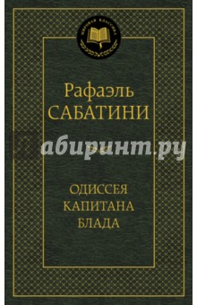 Одиссея капитана Блада - Рафаэль Сабатини