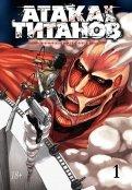Хадзимэ Исаяма: Атака на титанов. Том 1 (Книги 1 и 2)
