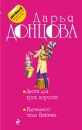 Дарья Донцова - Диета для трех поросят. Идеальное тело Пятачка обложка книги