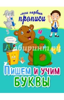 Купить Яна Томах: Пишем и учим буквы ISBN: 978-5-699-85106-5