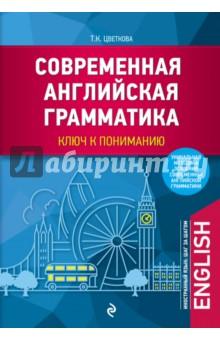 Купить Татьяна Цветкова: Современная английская грамматика. Ключ к пониманию ISBN: 978-5-699-86533-8
