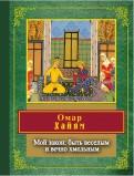 Омар Хайям: Мой закон. Быть веселым и вечно хмельным