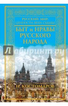 Быт и нравы русского народа - Николай Костомаров