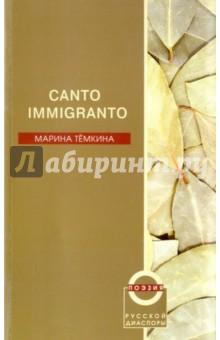 Canto Immigranto. Избранные стихи 1987-2004 гг. - Марина Темкина