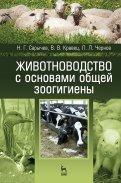 Сарычев, Кравец, Чернов: Животноводство с основами общей зоогигиены. Учебное пособие