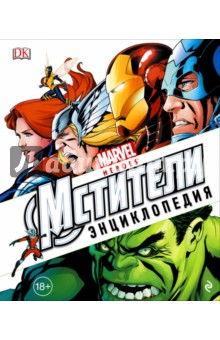 """Форбек, Уоллас - Энциклопедия """"Marvel. Мстители"""""""
