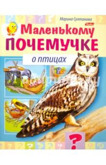 О птицах - Марина Султанова