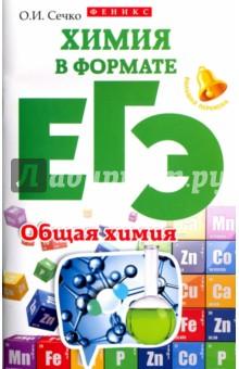 Купить Ольга Сечко: Химия в формате ЕГЭ. Общая химия ISBN: 978-5-222-26993-0