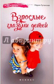 Купить Мария Луганская: Взрослые глазами детей ISBN: 978-5-222-25493-6