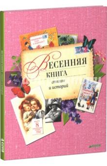 Купить Наталья Тихонова: Весенняя книга стихов и историй ISBN: 978-5-906838-50-6