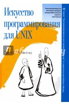 Искусство программирования для Unix - Эрик Реймонд