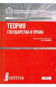 Купить Рыбаков, Бабенко, Батова: Теория государства и права. Учебник для бакалавров ISBN: 978-5-4365-0193-2