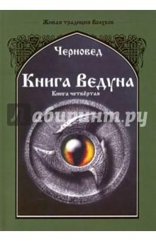 Купить Черновед: Книга Ведуна. Психургия. Книга 4 ISBN: 978-5-88875-372-9