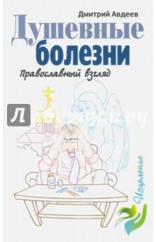 Душевные болезни. Православный взгляд - Дмитрий Авдеев
