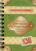 Ирина Стронская - Русский язык. Синтаксис и пунктуация в таблицах и схемах обложка книги