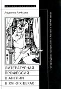Людмила Алябьева: Литературная профессия в Англии в XVI - XIX веках