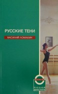 Василий Ломакин - Русские тени обложка книги