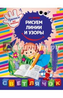 Рисуем линии и узоры ISBN: 978-5-699-85434-9  - купить со скидкой