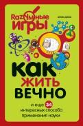 Алок Джха - Как жить вечно и ещё 34 интересных способов применения науки обложка книги