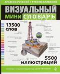 Арабскорусский русскоарабский визуальный минисловарь