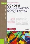 Феликс Шарков: Основы социального государства. Учебник