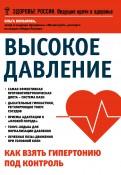 Ольга Копылова: Высокое давление. Как взять гипертонию под контроль