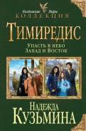 Надежда Кузьмина: Тимиредис: Упасть в небо. Запад и Восток