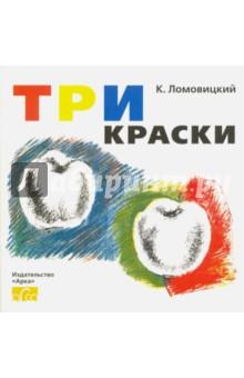 Купить К. Ломовицкий: Три Краски ISBN: 978-5-91208-204-7
