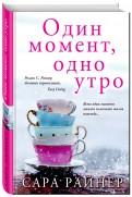 Сара Райнер - Один момент, одно утро обложка книги