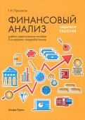 Георгий Просветов - Финансовый анализ: задачи и решения обложка книги