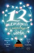 Блэк, Форман, Хан, Рауэлл - 12 историй о настоящей любви обложка книги