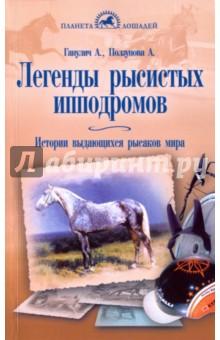 Купить Ганулич, Ползунова: Легенды рысистых ипподромов. Истории выдающихся рысаков мира ISBN: 978-5-4238-0311-7