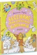 Александр Голубев - Весенние приключения Клёвика обложка книги