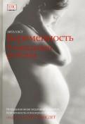 Зита Уэст: Беременность. В ожидании ребенка