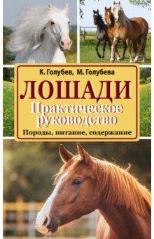 Лошади. Породы, питание, содержание. Практическое руководство - Голубев, Голубева