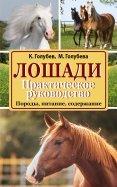 Голубев, Голубева: Лошади. Породы, питание, содержание. Практическое руководство