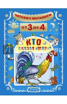 Купить Барто, Александрова, Маршак: Читаем с малышом. От 3 до 4. Кто сказал мяу ? ISBN: 978-5-17-095126-0