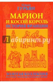 Марион и косой король - Ольга Гурьян