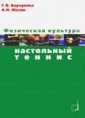 Барчукова, Мизин: Физическая культура. Настольный теннис. Учебное пособие