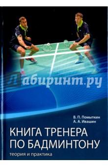 Книга тренера по бадминтону. Теория и практика. Часть 2 - Помыткин, Ивашин