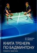 Помыткин, Ивашин: Книга тренера по бадминтону. Теория и практика. Часть 2