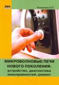Андрей Кашкаров: Микроволновые печи нового поколения: устройство, диагностика неисправностей, ремонт