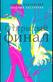 Жвалевский, Пастернак - Открытый финал