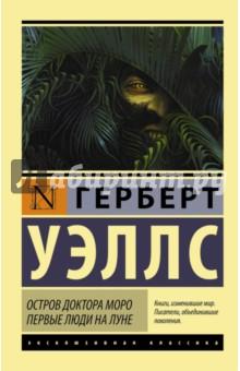 Остров доктора Моро. Первые люди на Луне - Герберт Уэллс