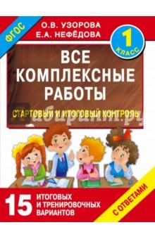 Купить Нефедова, Узорова: Стартовый и итоговый контроль с ответами. 1 класс. ФГОС ISBN: 978-5-17-093822-3