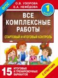 Узорова, Нефедова: Стартовый и итоговый контроль с ответами. 1 класс. ФГОС