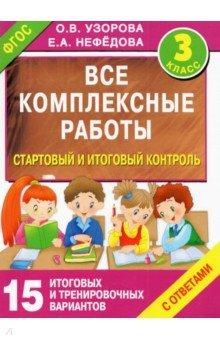 Купить Нефедова, Узорова: Стартовый и итоговый контроль с ответами. 3 класс. ФГОС ISBN: 978-5-17-092412-7