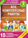 Узорова, Нефедова: Стартовый и итоговый контроль с ответами. 3 класс. ФГОС